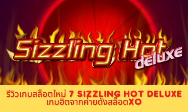 review 7 sizzling hot deluxe